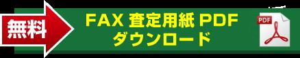 無料 FAX査定用紙PDFダウンロード