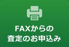 FAXからの査定のお申込み