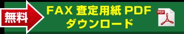 無料fax査定用紙PDFダウンロード