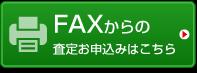 FAXからの査定お申し込みはこちら