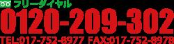 017-752-8977 FAX:017-752-8978