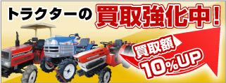 トラクターの買取強化中!買取額10%UP