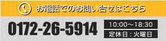 お電話でのお問い合わせはこちら 0172-26-5914