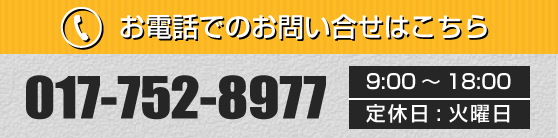 お電話でのお問い合わせはこちら 017-752-8977