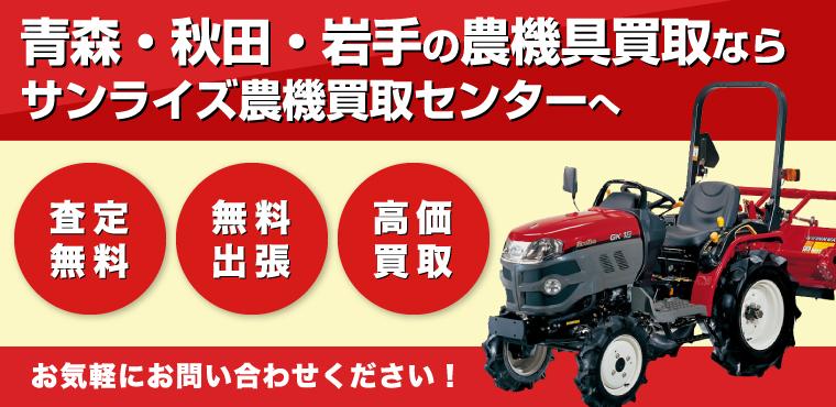 青森・秋田・岩手の農機具買取りならみちのく農機買取プラザへ