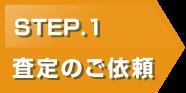 STEP.1 査定のご依頼