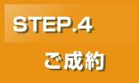 STEP.4 ご成約