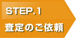 STEP1 査定のご依頼