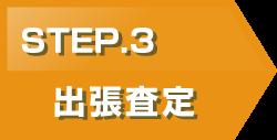 STEP3 出張査定