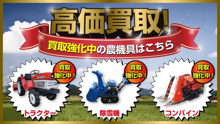 高価買取 買取強化中の農機具はこちら トラクター 除雪機 コンバイン