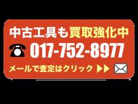 工具CV用ボタン.001